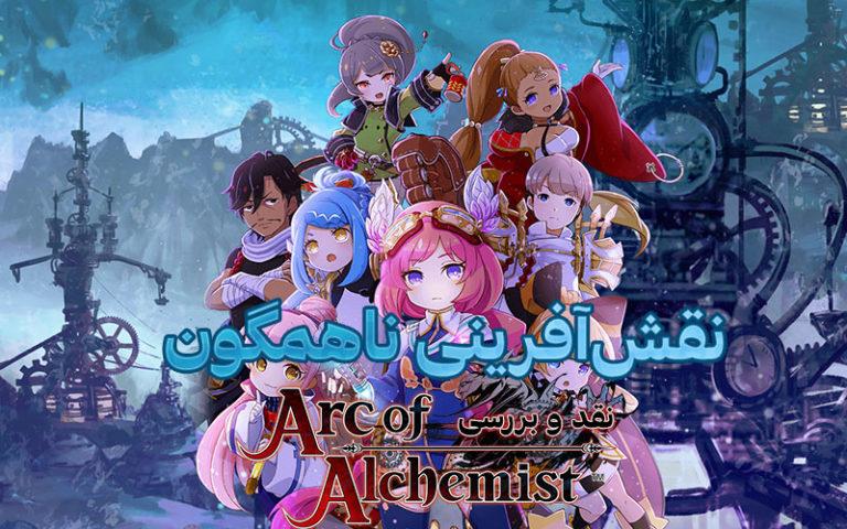 نقش آفرینی ناهمگون | نقد و بررسی Arc of Alchemist