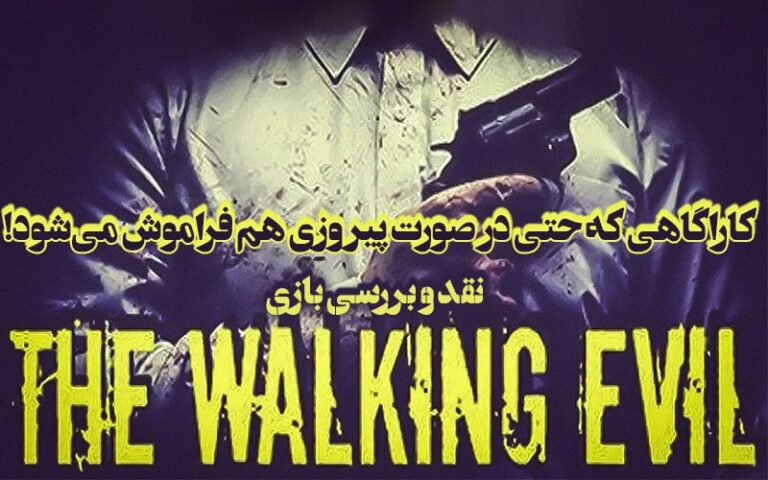 کاراگاهی که حتی در صورت پیروزی هم فراموش میشود! | نقد و بررسی بازی The Walking Evil
