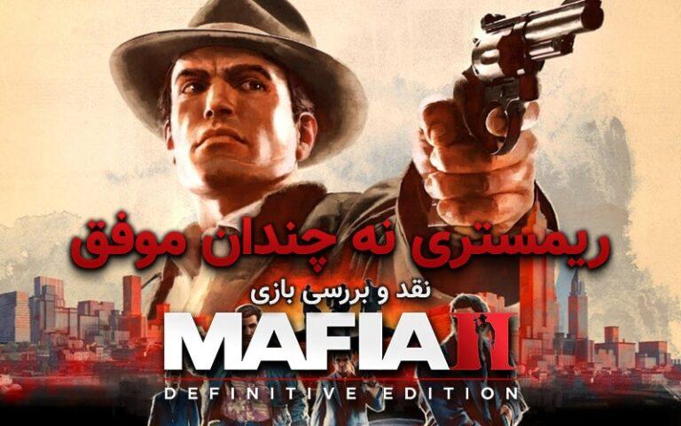 ریمستری نه چندان موفق/ نقد و بررسی بازی Mafia II Definitive Edition